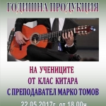Годишен концерт на клас КИТАРА