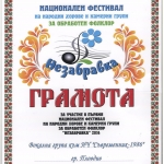 2-28-06-2014-nezabravka