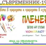 """Пленер  -Детско арт студио """"Контраст"""""""