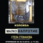 Дебютна изложба на Стела Стефанова