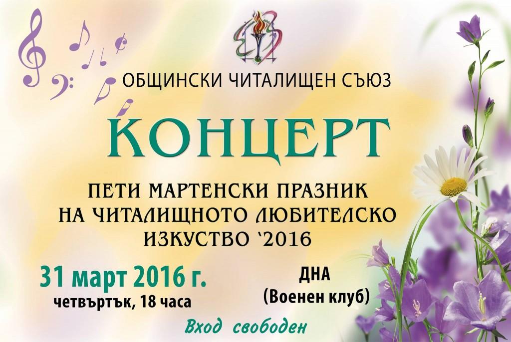 31.03.2016 martenski koncert