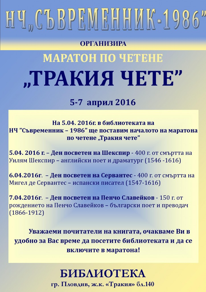 maraton 5-7 april 2016