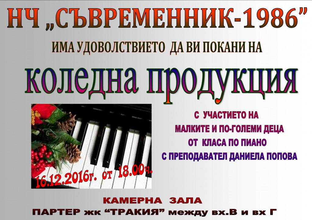 1612-piano