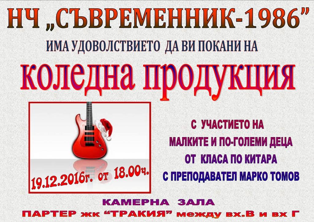 1912-kitara