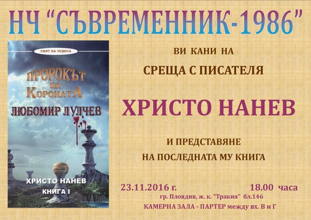 23-11-nanev