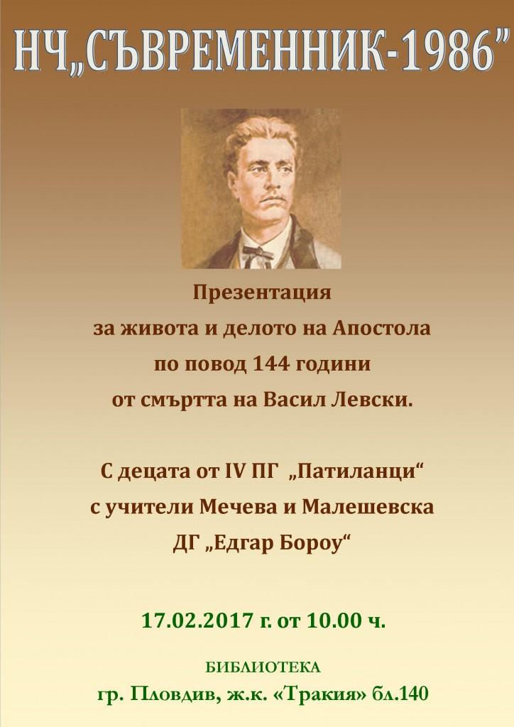 17,02 Levski