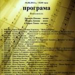 Годишен концерт на класовете по пиано, китара и пеенe