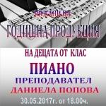 Годишен концерт на клас ПИАНО
