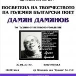 80 г. от рождението на Дамян Дамянов